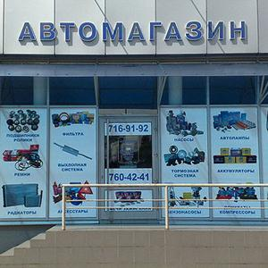 Автомагазины Одесского