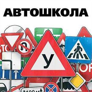 Автошколы Одесского