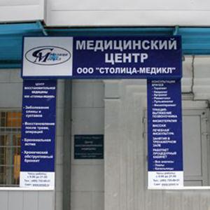 Медицинские центры Одесского