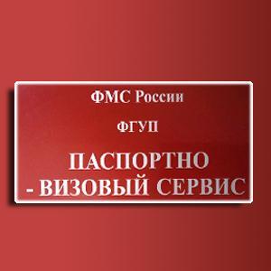 Паспортно-визовые службы Одесского