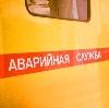 Аварийные службы в Одесском