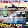 Авиа- и ж/д билеты в Одесском