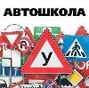 Автошколы в Одесском