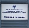 Отделения полиции в Одесском