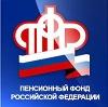 Пенсионные фонды в Одесском