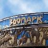 Зоопарки в Одесском