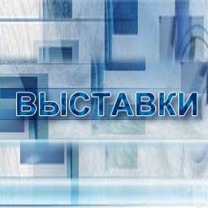 Выставки Одесского