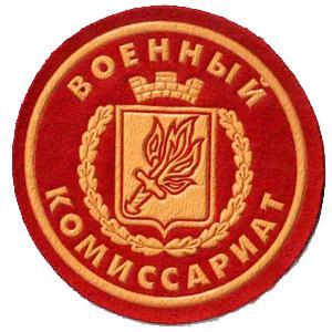 Военкоматы, комиссариаты Одесского