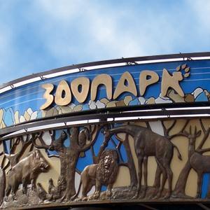 Зоопарки Одесского